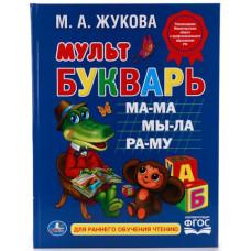 """""""УМКА"""". М. А. ЖУКОВА. МУЛЬТБУКВАРЬ. 01233"""