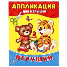 """""""Умка"""" Аппликация для малышей Игрушки, 01930"""