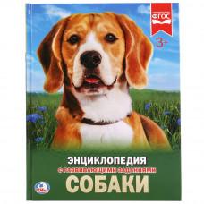 """""""Умка""""СОБАКИ (Энциклопедия А4),02336"""