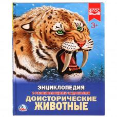 """""""Умка""""Доисторические животные (Энциклопедия А4), 02423"""