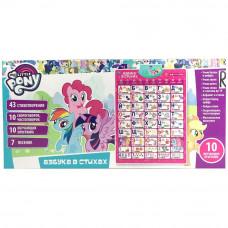 """Обуч. плакат """"Умка"""" """"Азбука My Little pony"""" HX0251-R6(48)"""