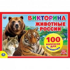 """""""Умка""""Викторина 100 вопросов. Животные России, 12762"""