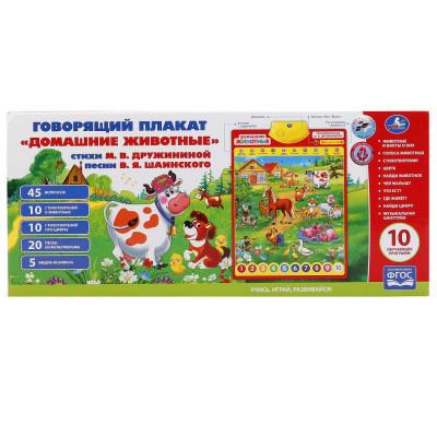 """Говорящий плакат """"Умка"""" Домашние животные, T8925R-1"""