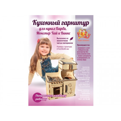 "Конструктор ""Кухонный гарнитур"" ДК-2-09"