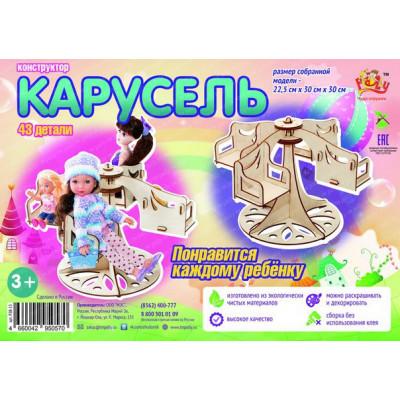 """Конструктор """"Карусель"""" РЗВ-13"""
