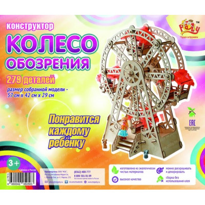 "Конструктор ""Колесо обозрения"" РЗВ-16"