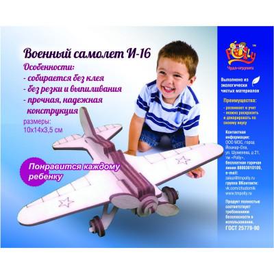 """Конструктор """"Военный самолет И-16"""" ТР-04"""