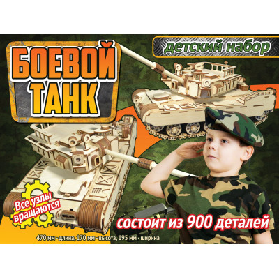 """Конструктор """"Боевой танк"""" ТР-06"""