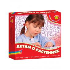 """Дрофа. Электровикторина """"Детям о растениях"""" арт.2962"""