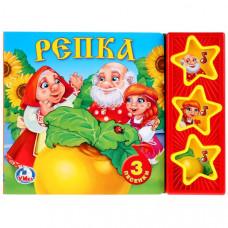"""""""Умка"""" РЕПКА, 3 муз.кнопки, 00385"""