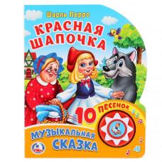 """Умка"". Ш.Перро. Красная Шапочка. (1 кнопка 10 пеcенок). 02401"