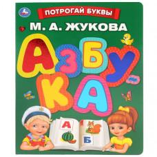 """""""Умка"""". Азбука. М.Жукова (картонная книга с тактильными элементами).  31642"""