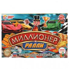 МИЛЛИОНЕР Ралли.  Экономическая игра. Умные игры, 90761