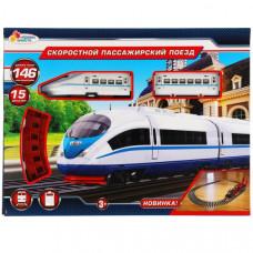Железная дорога 146 СМ, ИГРАЕМ ВМЕСТЕ  B1554489-R