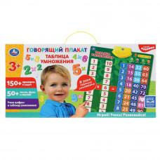 Говорящий плакат.таблица умножения. Умка  HX0251-R13-N